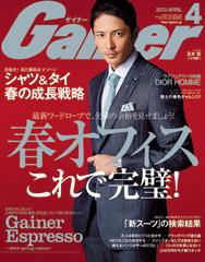 gainer_4