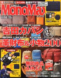 monomax_4